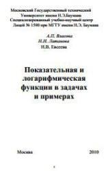 Власова А.П., Латанова Н.И., Евсеева Н.В. Показательная и логарифмическая функции в задачах и примерах