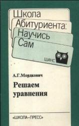 Мордкович А.Г. Решаем уравнения