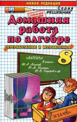 Алимов ГДЗ (решебник) по алгебре 8 класс