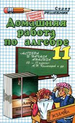 Колмогоров ГДЗ (решебник) Алгебра и начала математического анализа 11 класс