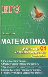 Балаян Э.Н. Математика. ЕГЭ. Задачи типа С1. Уравнения и системы уравнений
