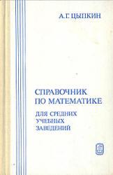 Цыпкин А.Г. Справочник по математике для средних учебных заведений