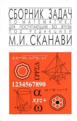 Сканави М.И. Сборник задач по математике для поступающих во втузы. Под редакцией