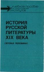 Скатов Н.Н. История русской литературы XIX века (вторая половина)