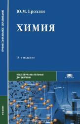Ерохин Ю.М. Химия