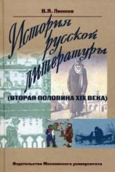 Линков В.Я. История русской литературы (вторая половина XIX века)