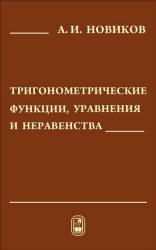 Новиков А.И. Тригонометрические функции, уравнения и неравенства