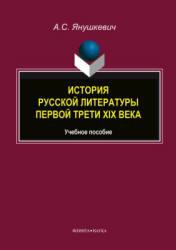Янушкевич А.С. История русской литературы первой трети XIX века