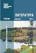 Обернихина Г.А. Литература. Учебник в 2 ч (НиСПО)