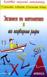 Горнштейн П.И., Мерзляк А.Г., Полонский В.Б., Якир М.С. Экзамен по математике и его подводные рифы