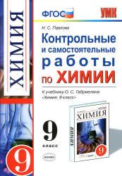Габриеляна О.С., Павлова Н.С. Контрольные и самостоятельные работы по химии. 9 класс: к учебнику