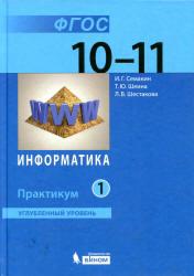 Семакин И.Г., Шеина Т.Ю., Шестакова Л.В. Информатика. 10-11 классы. Углубленный уровень. Практикум. В 2 частях