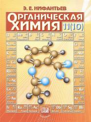Нифантьев Э.Е. Органическая химия. 11 (10) класс