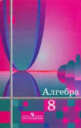 Алимов Ш.А. и др. Алгебра. 8 класс. Учебник