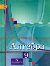 Колягин Ю.М., Ткачёва М.В. и др. Алгебра. 9 класс