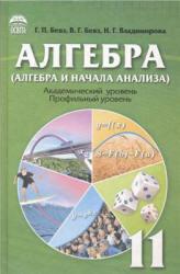 Бевз Г.П., Бевз В.Г., Владимирова Н.Г. Алгебра и начала анализа. 11 класс