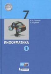 Поляков К.Ю., Еремин Е.А. Информатика. 7 класс. В 2 частях