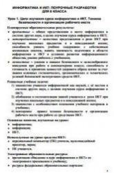 Босова Л.Л. Информатика и ИКТ. Поурочные разработки для 8 класса. Методическое пособие