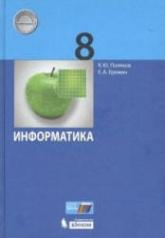 Поляков К.Ю., Еремин Е.А. Информатика. 8 класс