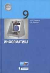 Поляков К.Ю., Еремин Е.А. Информатика. 9 класс