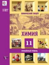 Карцова А.А., Лёвкин А.Н. Химия. 11 класс. Углубленный уровень