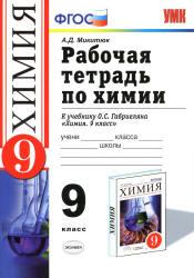 О.С. Габриеляна., Микитюк А.Д. Химия. 9 класс. Рабочая тетрадь к учебнику