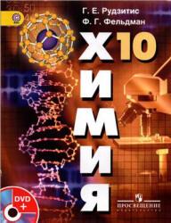 Рудзитис Г.Е., Фельдман Ф.Г. Химия. 10 класс. Базовый уровень