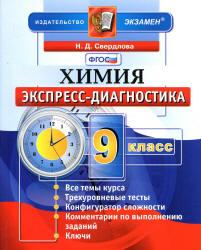 Свердлова Н.Д. Химия. 9 класс. Экспресс-диагностика