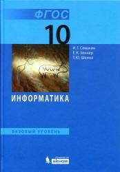 Семакин И.Г., Хеннер Е.К., Шеина Т.Ю. Информатика. 10 класс. Базовый уровень