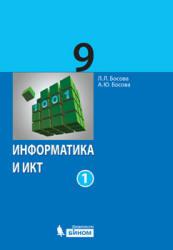 Босова Л.Л., Босова А.Ю. Информатика и ИКТ. Учебник для 9 класса. В 2 частях