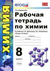 Рудзитиса Г.Е., Фельдмана Ф.Г., Боровских Т.А. Рабочая тетрадь по химии. 8 класс. К учебнику