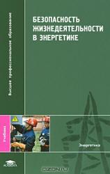 Ерёмин В.Г., Сафронов В.В. и др. Безопасность жизнедеятельности в энергетике