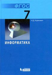 Угринович Н.Д. Информатика. 7 класс. Учебник