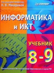 Макаровой Н.В. Информатика и ИКТ. Учебник для 8-9 классов. Под редакцией