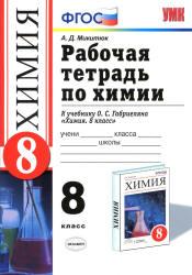 О.С. Габриеляна., Микитюк А.Д. Химия. 8 класс. Рабочая тетрадь к учебнику
