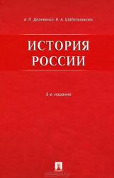 Деревянко А.П., Шабельникова Н.А. История России