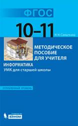 Самылкина Н.Н. Информатика. УМК для старшей школы: 10-11 классы. Углубленный уровень