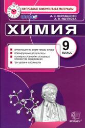Корощенко А.С., Яшукова А.В. Химия. 9 класс. Контрольные измерительные материалы