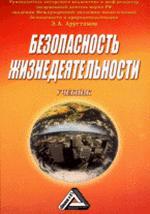 Э.А. Арустамова Безопасность жизнедеятельности. Учебник. Под редакцией