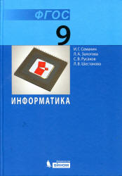 Семакин И.Г. и др. Информатика. 9 класс. Учебник