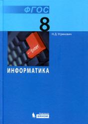 Угринович Н.Д. Информатика. Учебник для 8 класса