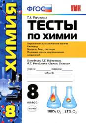 Рудзитиса Г.Е., Фельдмана Ф.Г., Боровских Т.А. Тесты по химии. 8 класс. Первоначальные химические понятия... К учебнику