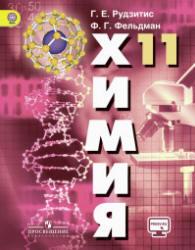 Рудзитис Г.Е., Фельдман Ф.Г. Химия. 11 класс. Базовый уровень