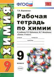 Рудзитиса Г.Е., Фельдмана Ф.Г., Боровских Т.А. Рабочая тетрадь по химии. 9 класс. К учебнику