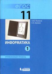 Поляков К.Ю., Еремин Е.А. Информатика. 11 класс. Углубленный уровень. В 2 частях
