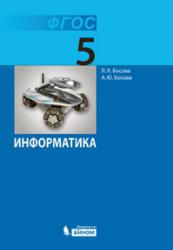 Босова Л.Л. Информатика. Учебник для 5 класса