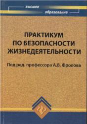 Фролова А.В. Практикум по безопасности жизнедеятельности. Под редакцией