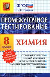 Павлова Н.С. Химия. 8 класс. Промежуточное тестирование