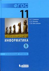 Семакин И.Г., Шеина Т.Ю., Шестакова Л.В. Информатика. 11 класс. Углубленный уровень. В 2 частях