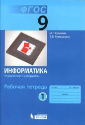 Семакин И.Г., Ромашкина Т.В. Информатика. 9 класс. Рабочая тетрадь в 3 частях